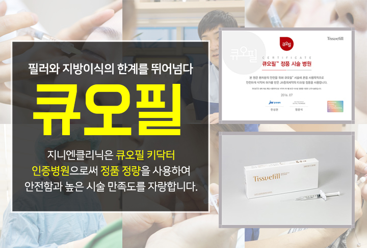 볼륨&동안 큐오필!!