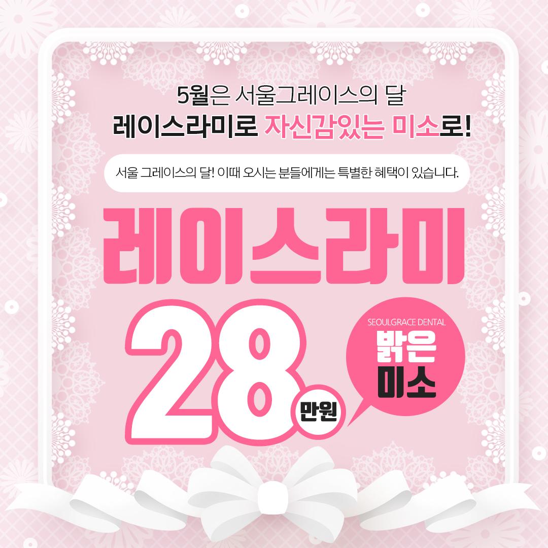 라미네이트 28만원!! 서울그레이스의 달 특별혜택 추가!!!