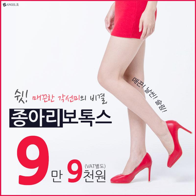 각선미비결=종아리보톡스9.9
