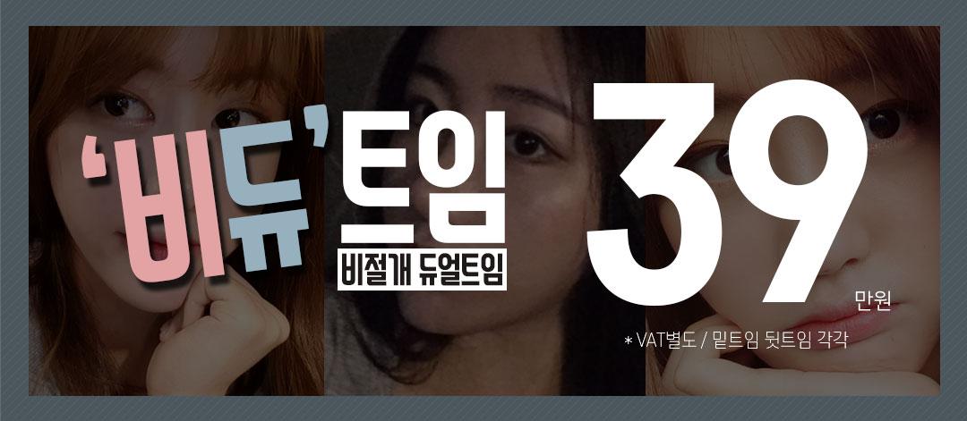 비절개 듀얼트임 39만원!