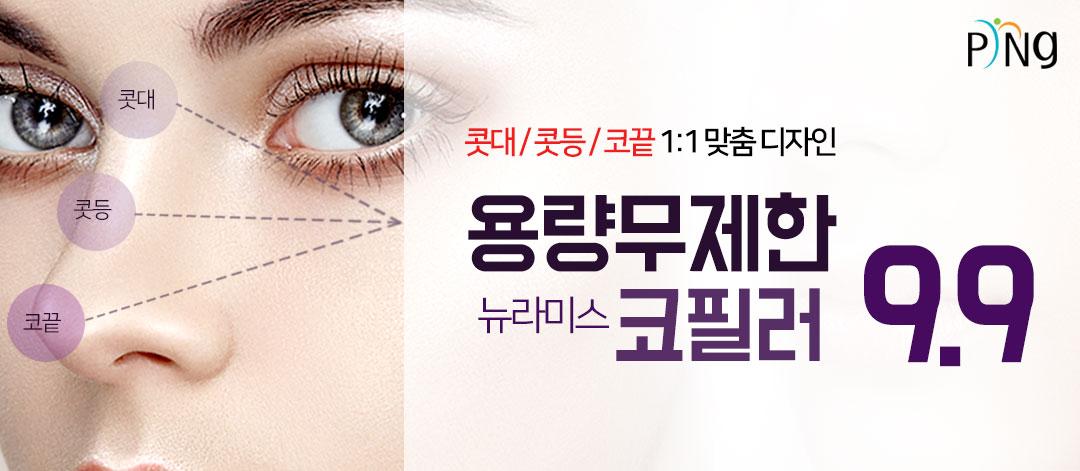 강남언니특가★필러무제한이벤트