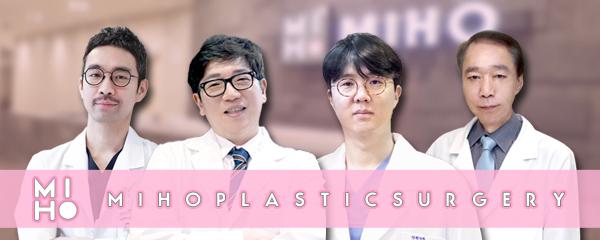 미호성형외과의원