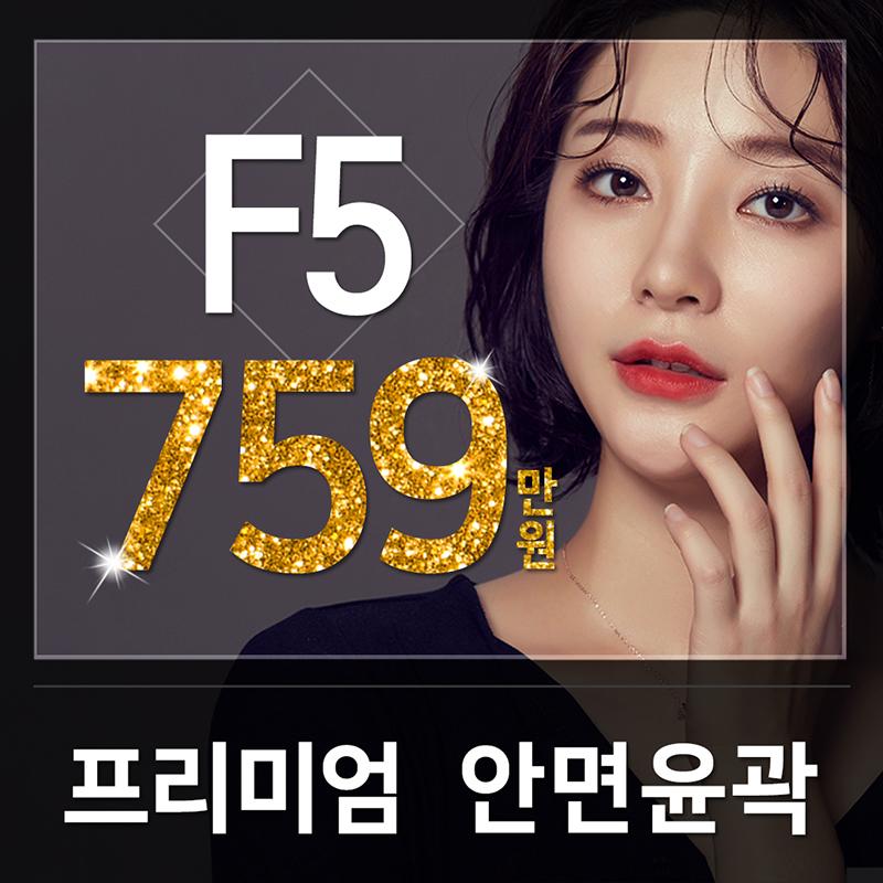 F5성형외과