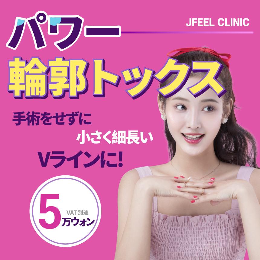 ジェイフィール医院(JFEEL CLINIC)