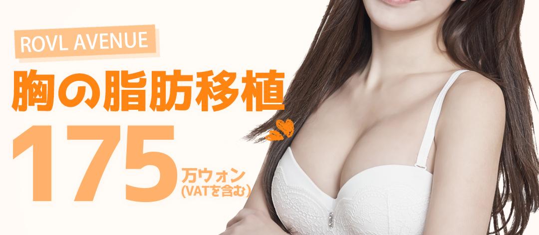 自然な姿 肌触り 胸の脂肪移植