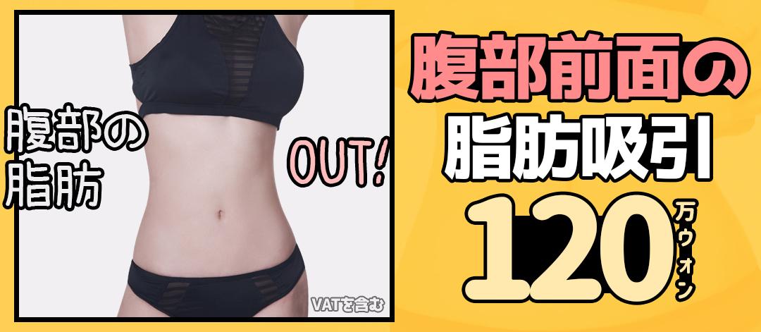 腹部前面の脂肪吸引