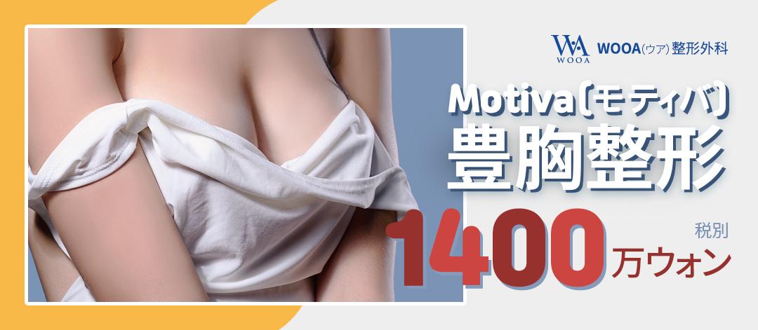 WOOA豊胸モティバ