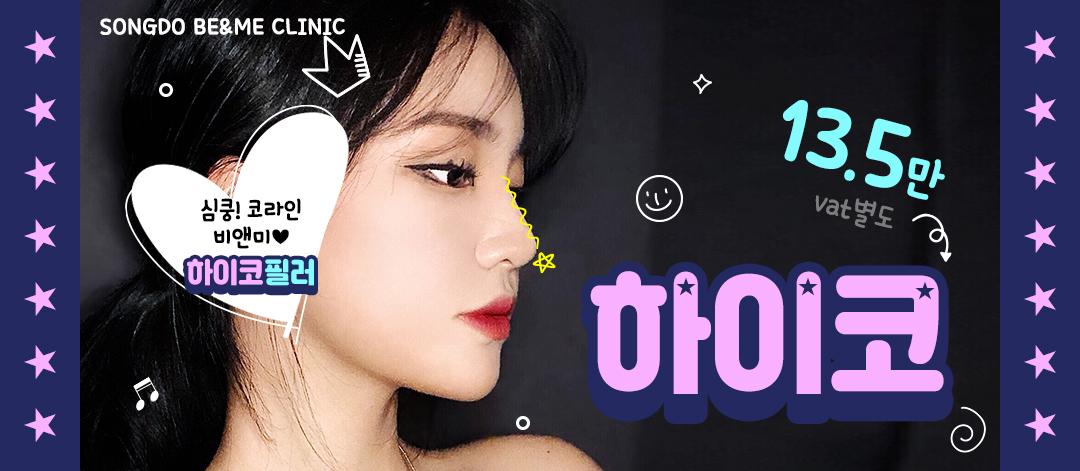 인천송도 비앤미_콧대 높아지는 자신감, 하이코