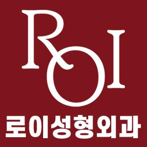 로이성형외과_ 볼륨_입꼬리입술필러