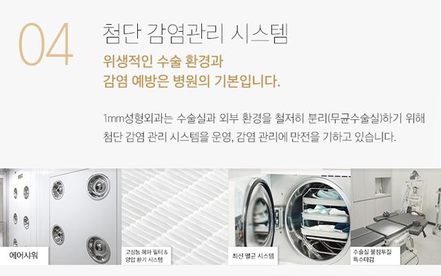 1mm성형외과_4_image