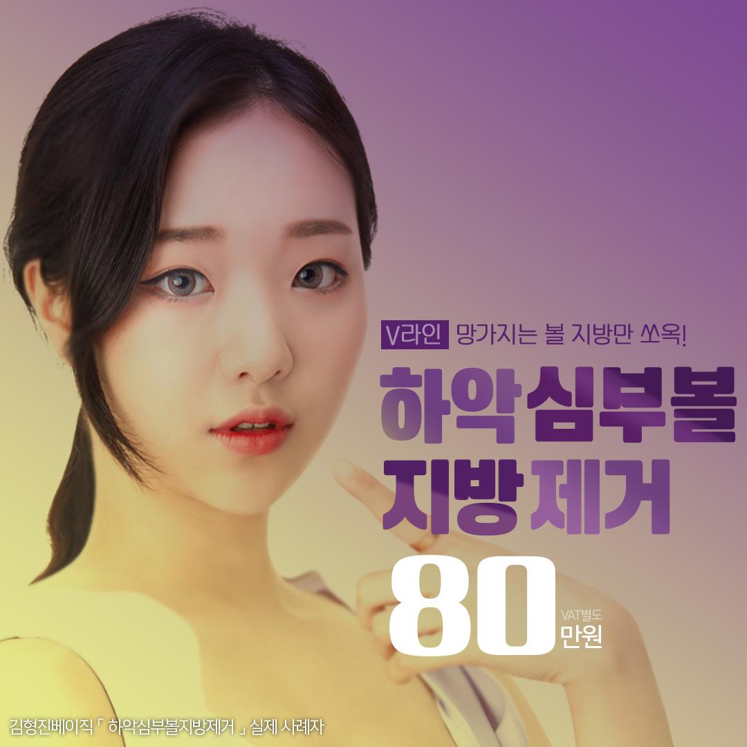 김형진베이직성형외과의원