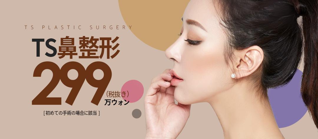 初鼻の手術, TS鼻整形