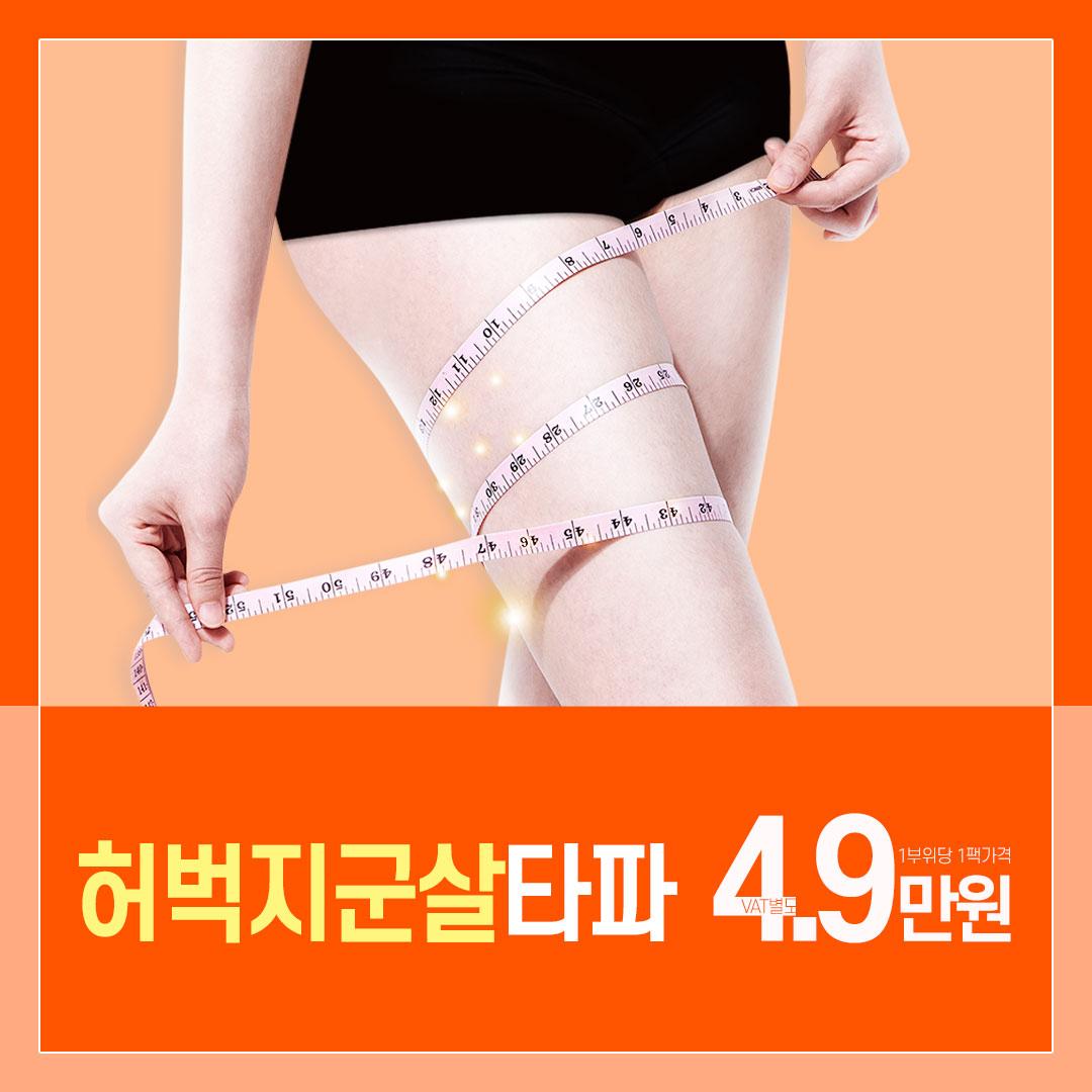 허벅지 군살타파주사