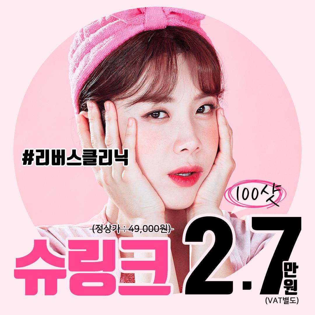 리버스클리닉-인천