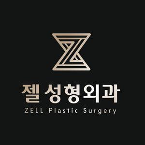 젤성형외과의원_-ZELL- 내시경이마거상