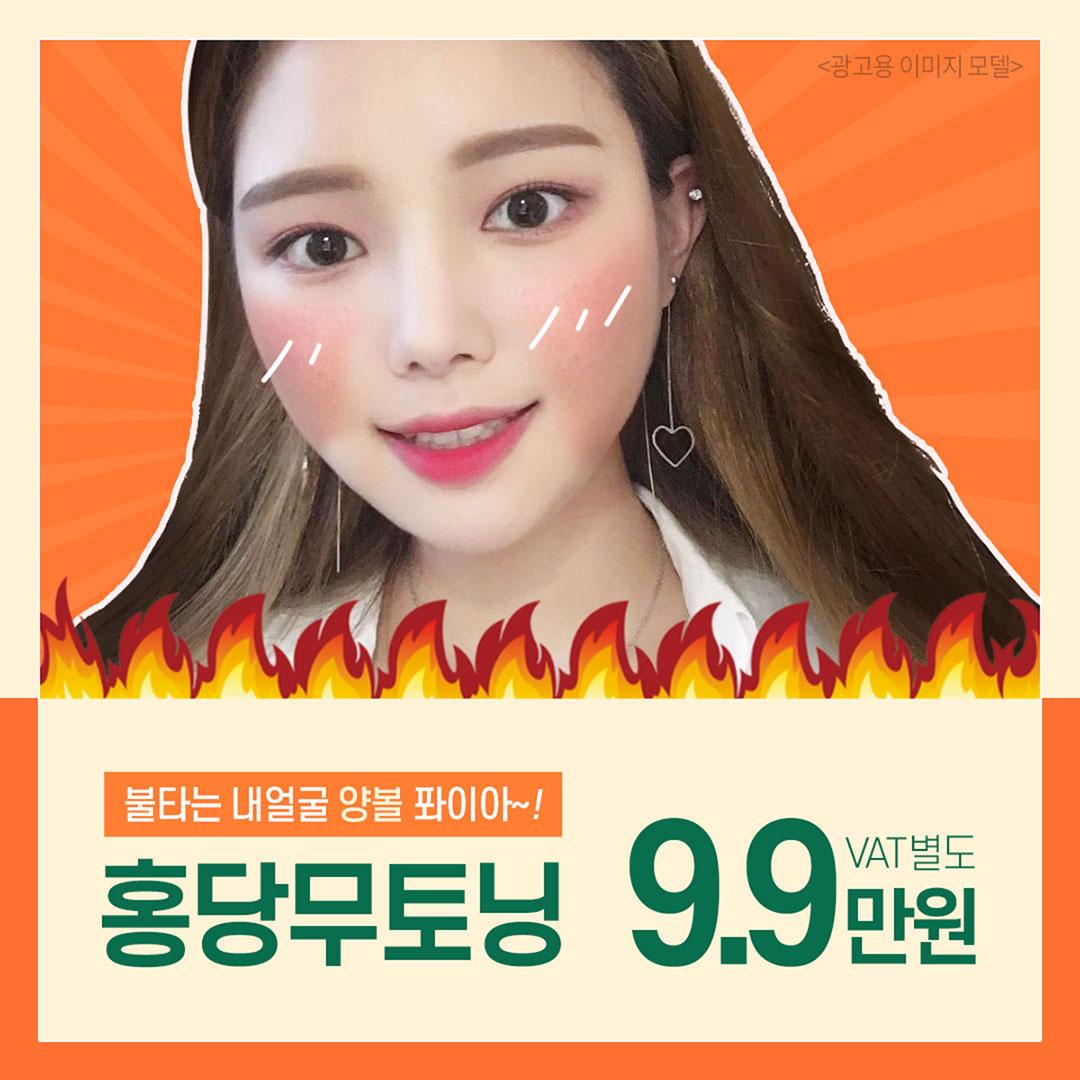 홍당무토닝으로 홍조탈출