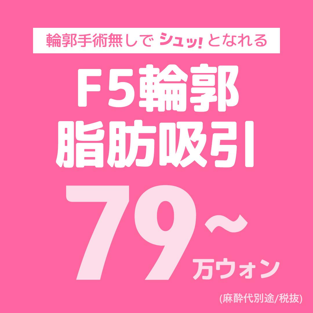 f5整形外科