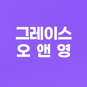 그레이스오앤영성형외과_그레이스오앤영 콧볼축소 수술