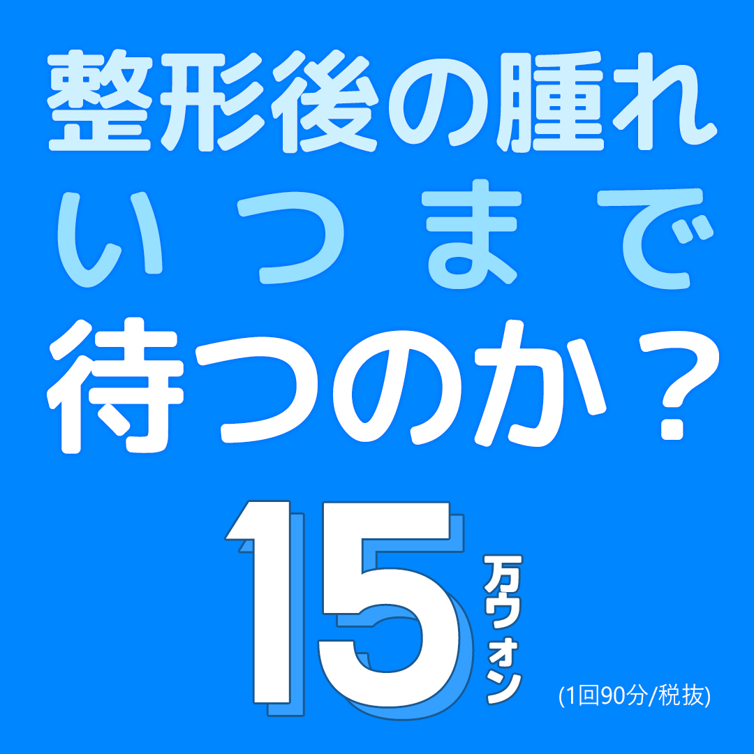 F5整形腫れ-リンパケア