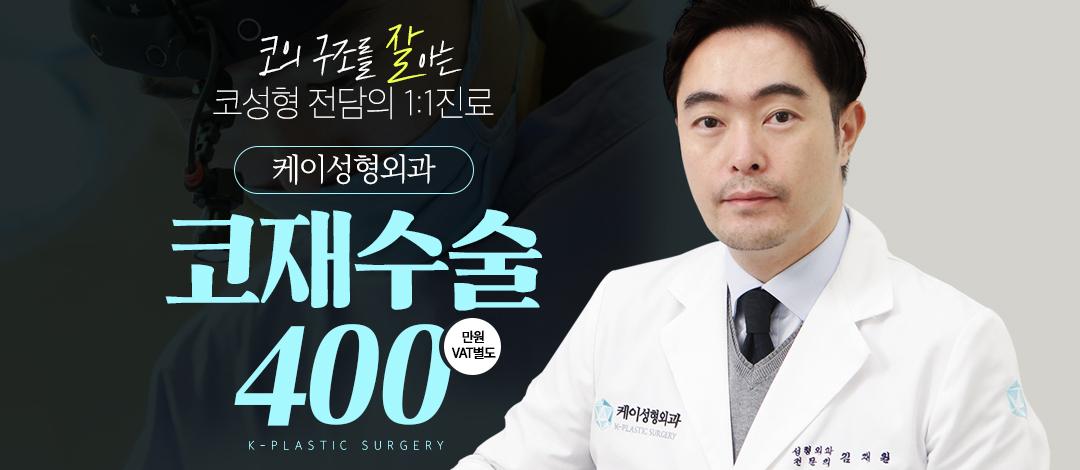 코재수술은 케이성형외과