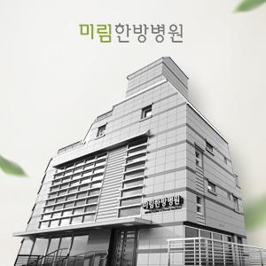 미림한방병원_안면퀵V교정