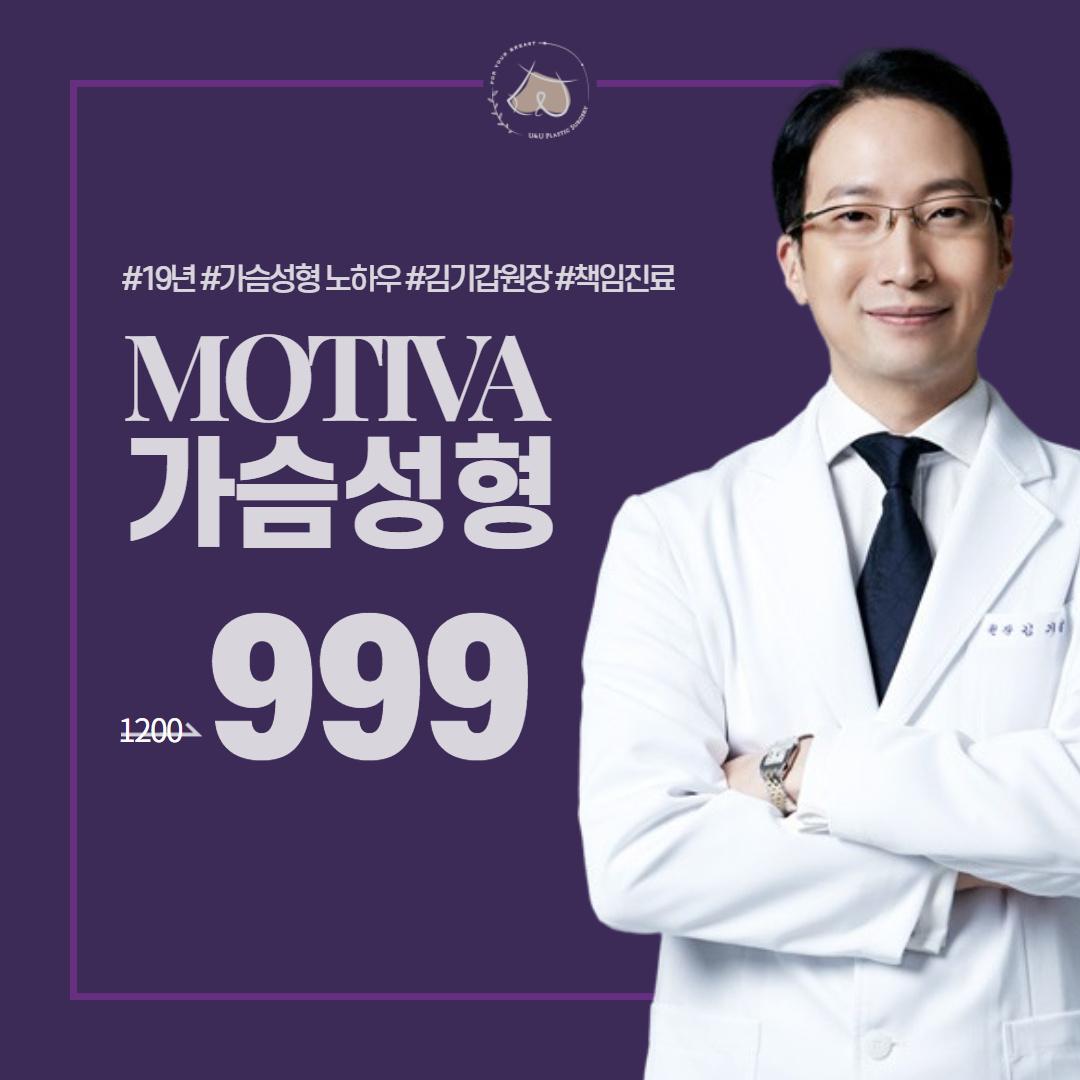 유앤유-모티바 가슴성형