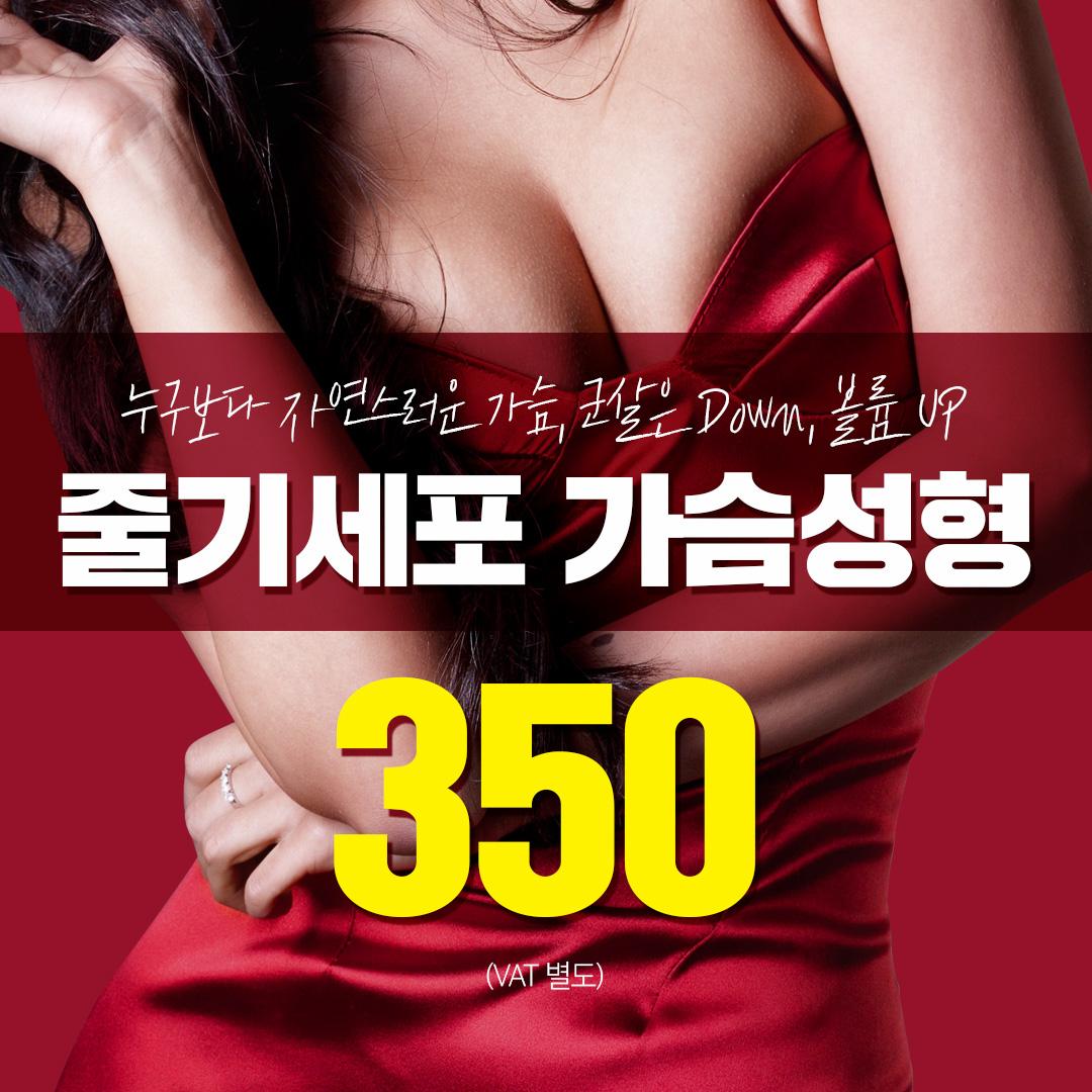미다스의원(서울,부산/가슴성형)