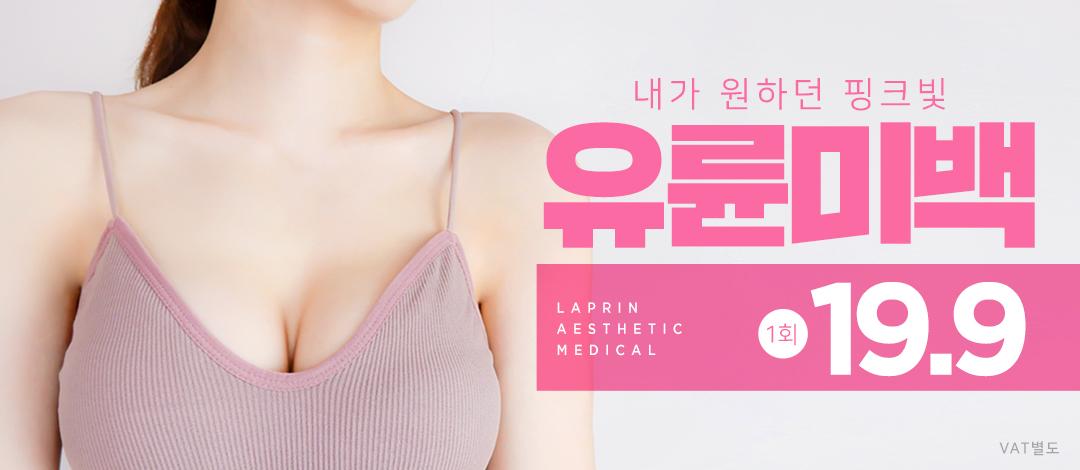 핑크빛 유륜미백