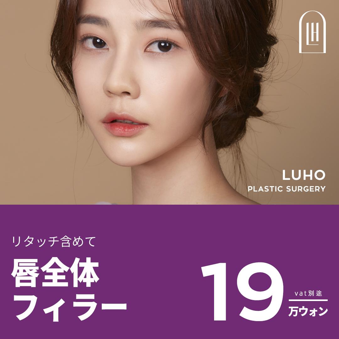 LUHO美容外科(旧延世ファースト整形外科)