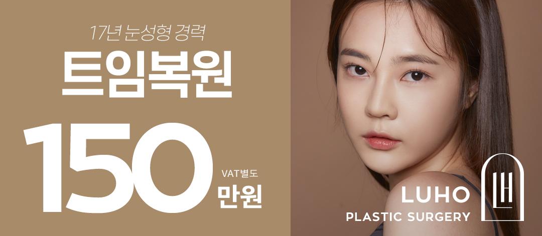 박일 대표원장 전담 트임복원
