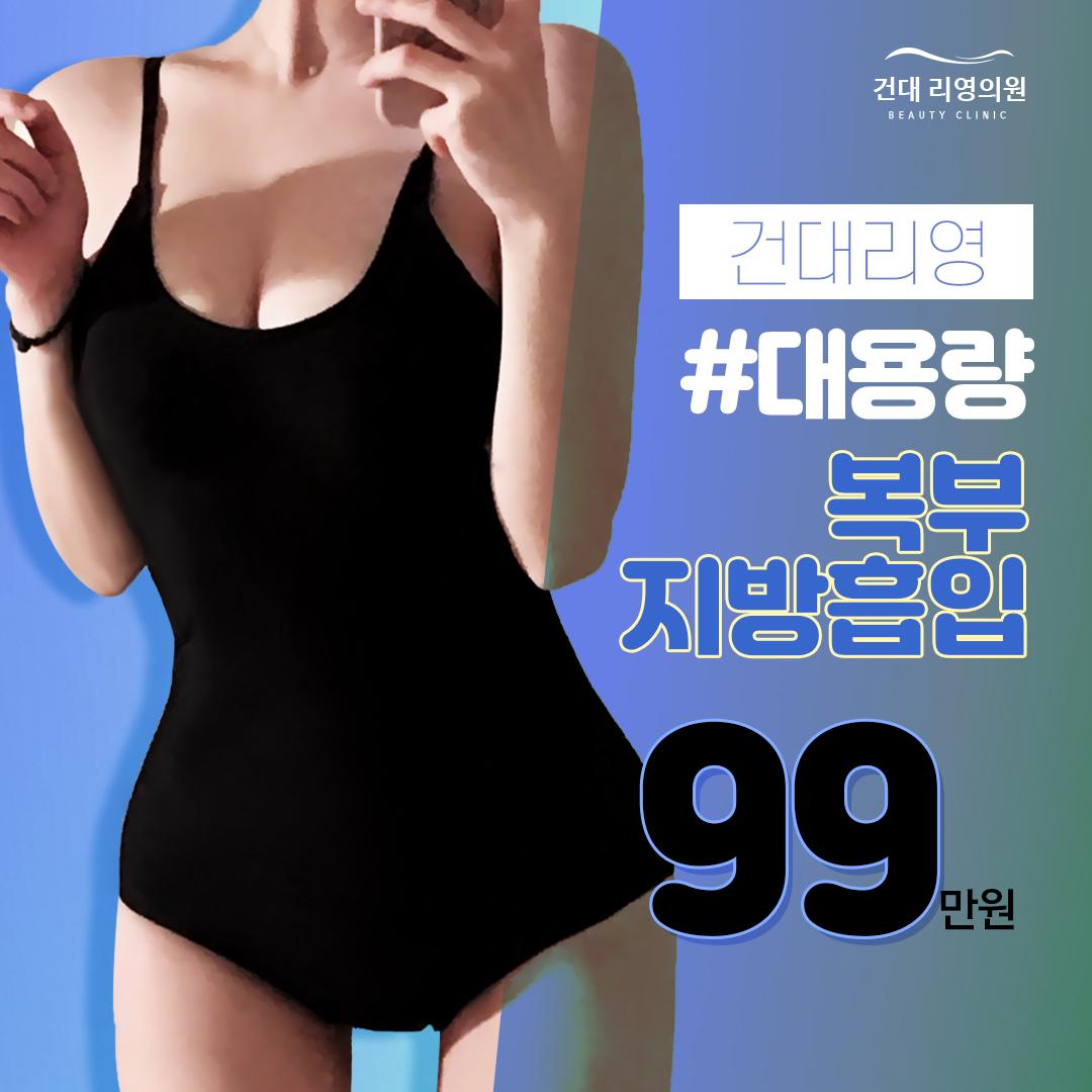 건대 리영의원