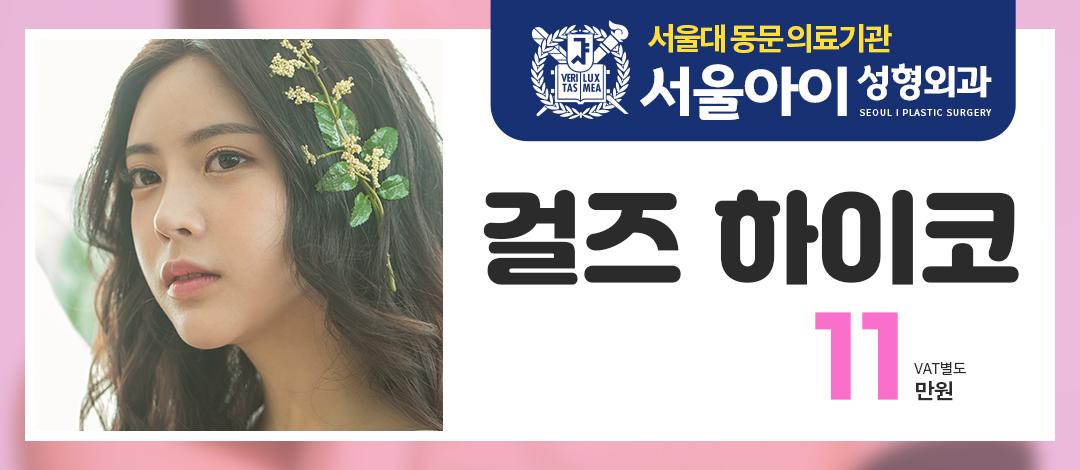 서울아이 걸즈하이코