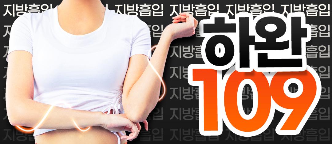 팔 하완 지방흡입