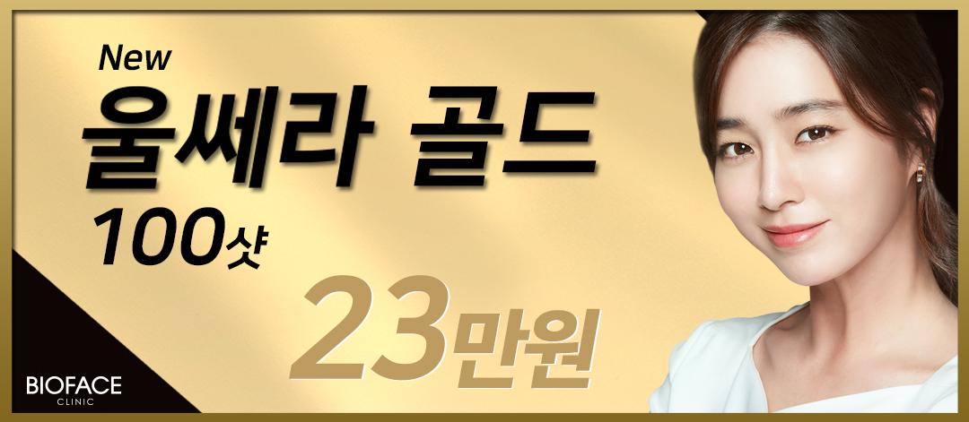 울쎄라 100샷-골드정품
