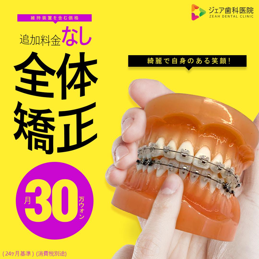 ジェア歯科医院