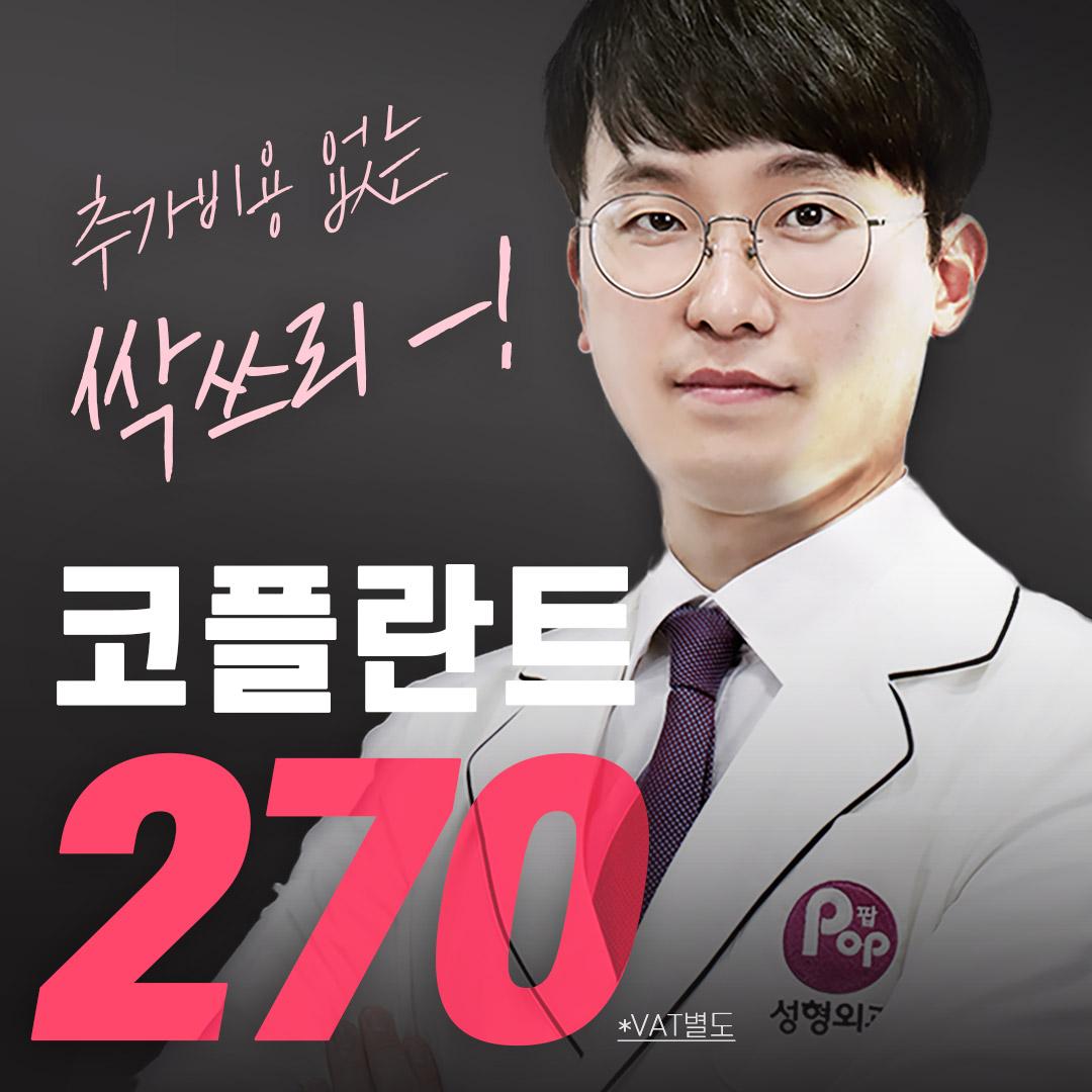 팝성형외과의원