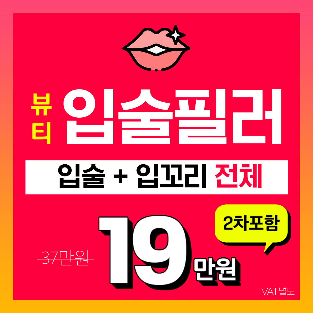 뷰티엠의원-인천구월점