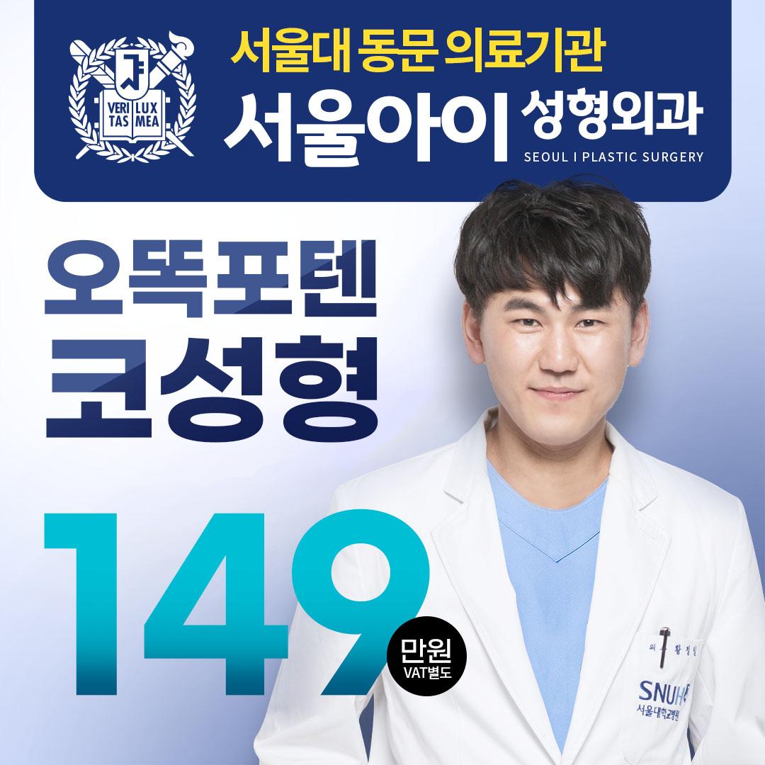 서울아이성형외과의원