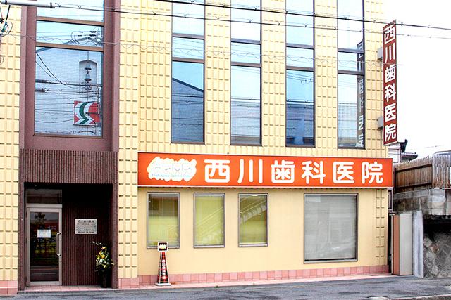 西川歯科医院_2_image