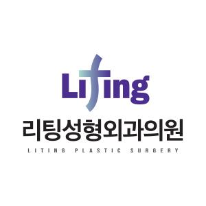 리팅성형외과의원_비절개 이마리프팅