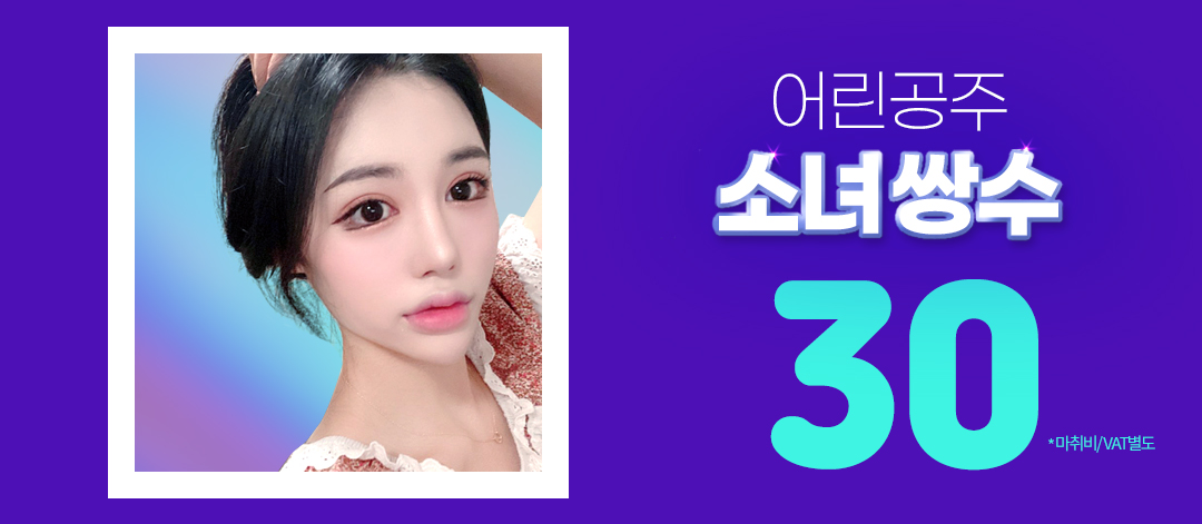 어린공주_소녀쌍수