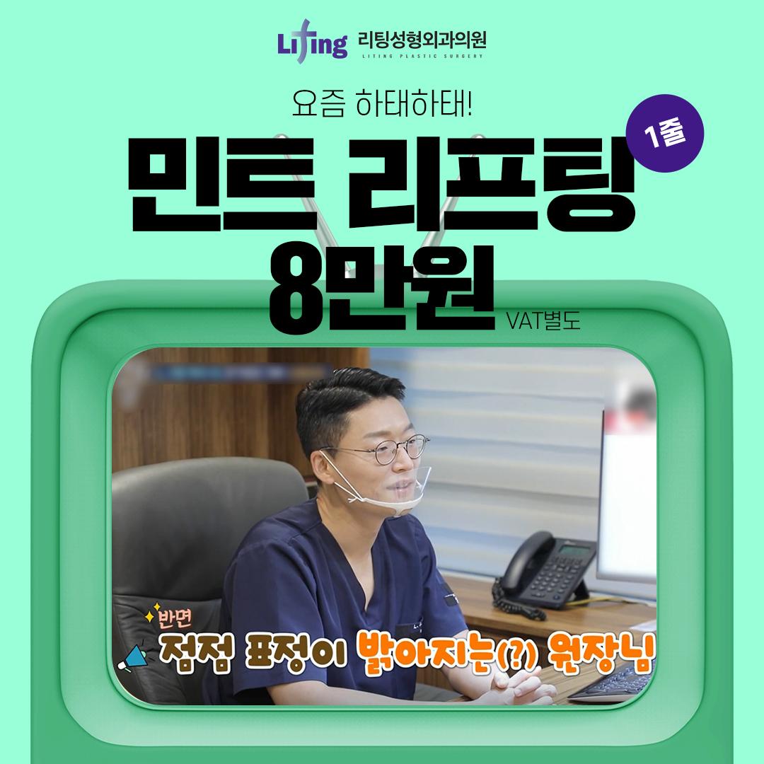 처진피부 V라인, 민트리프팅