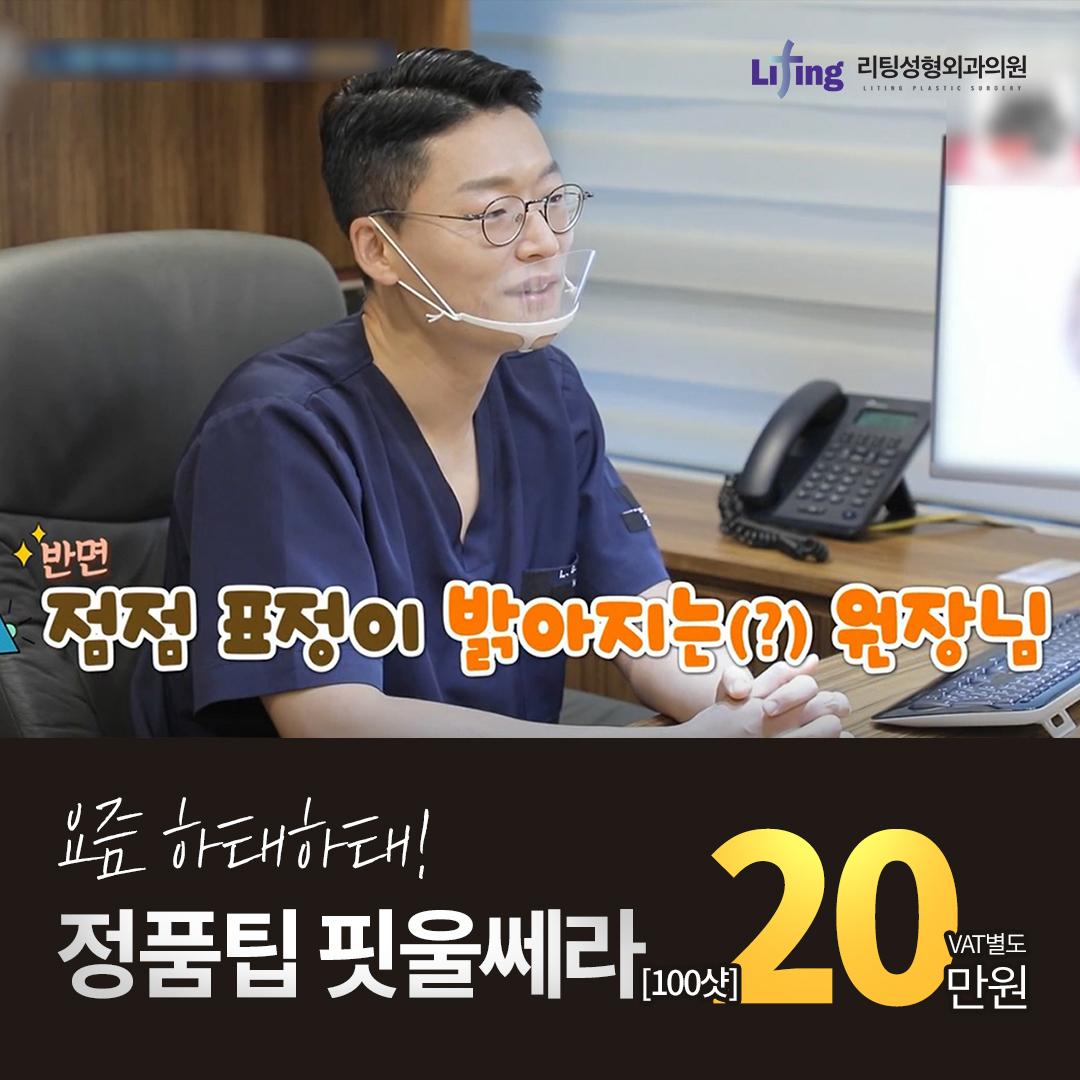 리팅성형외과의원