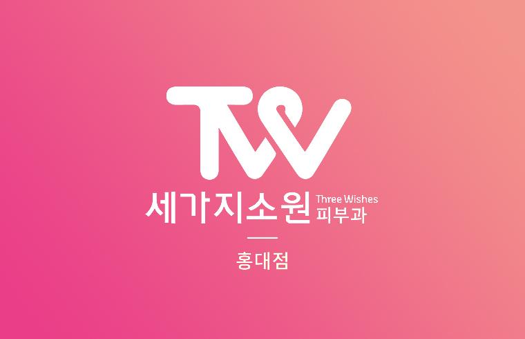 세가지소원의원-홍대점_촉촉탄력피부-LDM 리프팅