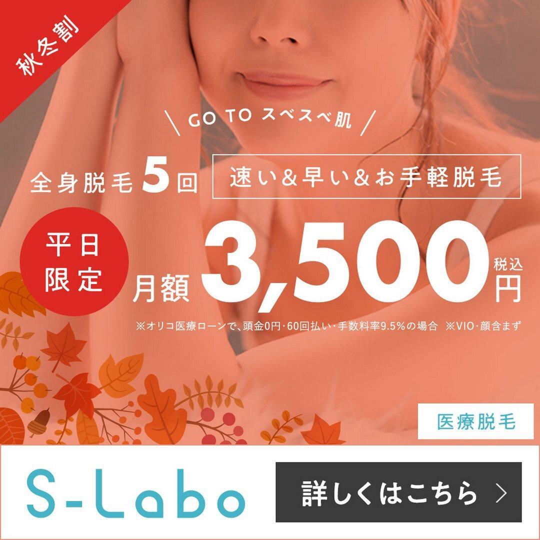 S-Labo(エスラボ)クリニック渋谷院
