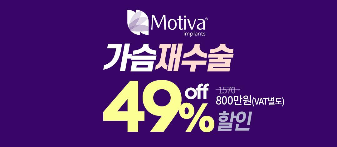 유앤유-모티바 가슴재수술