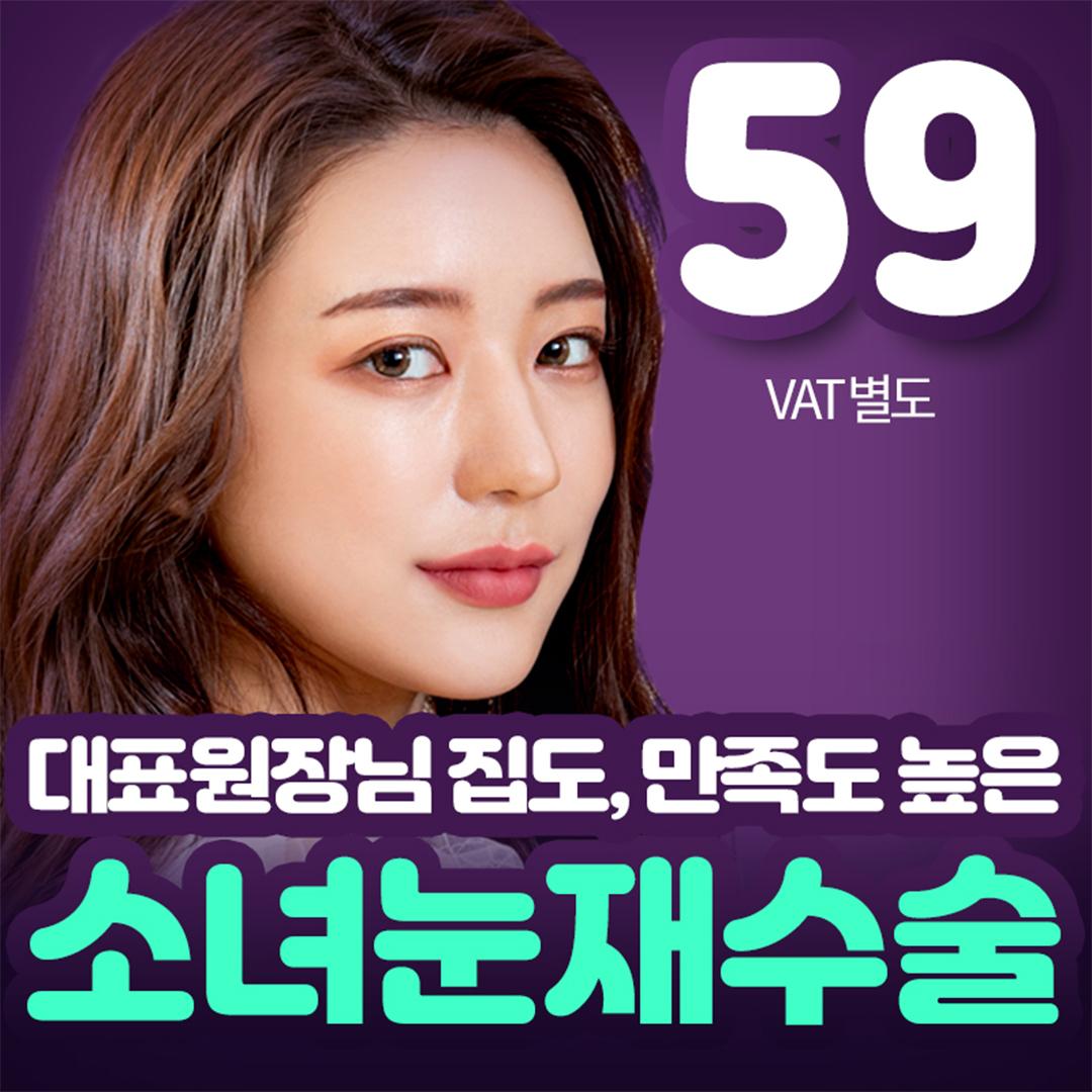 어린공주_소녀 눈재수술