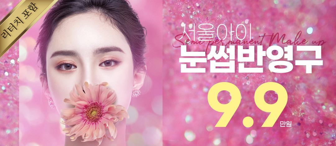 한올한올 반영구 눈썹_엠보