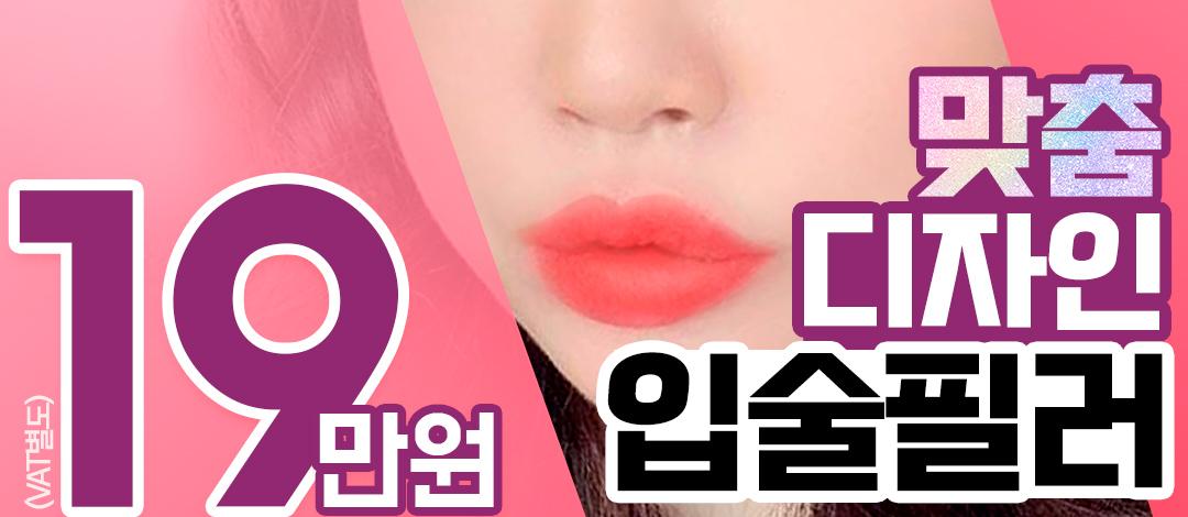 제이필 맞춤디자인 입술필러