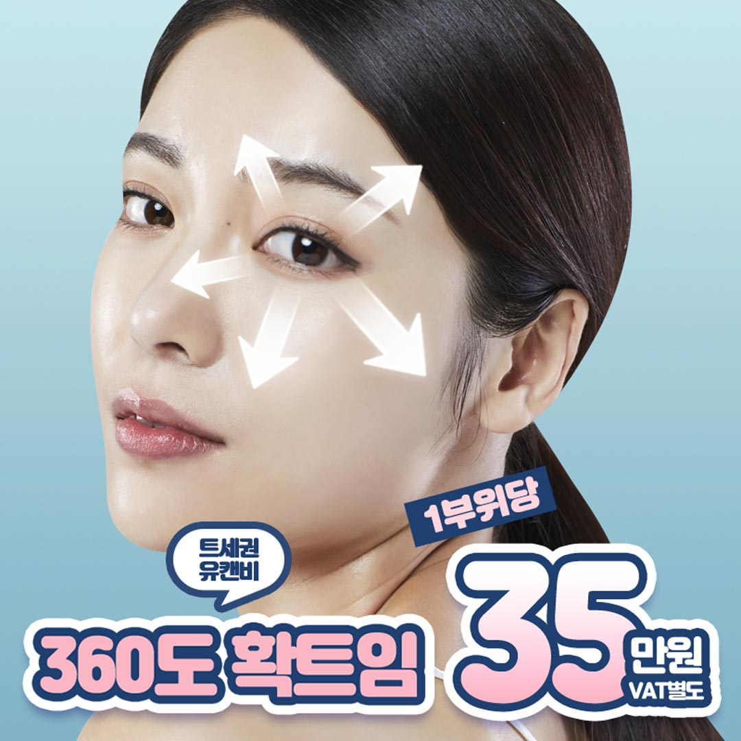 유캔비성형외과/피부과